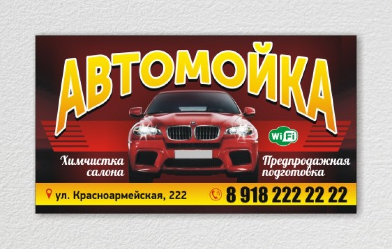 Визитка Автомойка