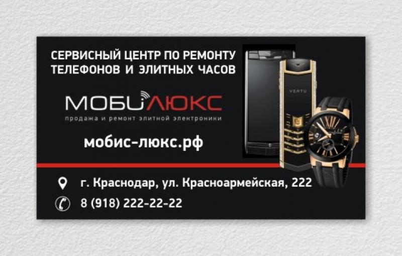 Сервис-центр МобиЛюкс